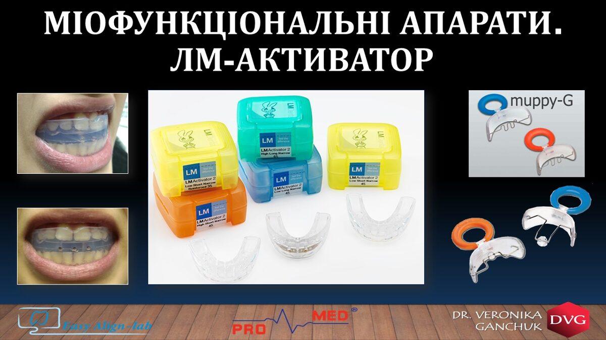 ЛМ-активатор. Міофункціональний апарат